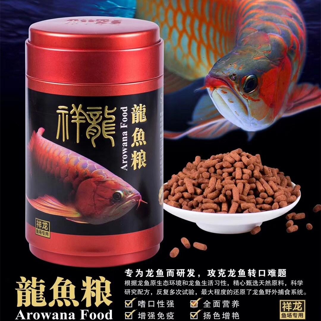 西安祥龙红龙鱼粮