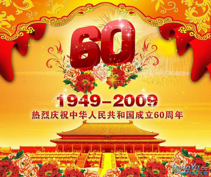 辉煌国【西安水族市场在哪里】庆60周年,共祝祖国繁荣昌盛 西安观赏鱼信息 西安博特第5张