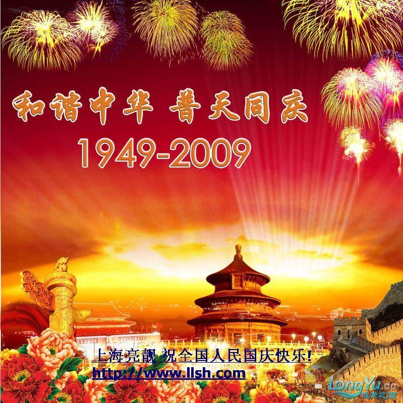 辉煌国【西安水族市场在哪里】庆60周年,共祝祖国繁荣昌盛 西安观赏鱼信息 西安博特第7张