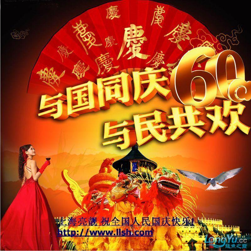 辉煌国【西安水族市场在哪里】庆60周年,共祝祖国繁荣昌盛 西安观赏鱼信息 西安博特第9张