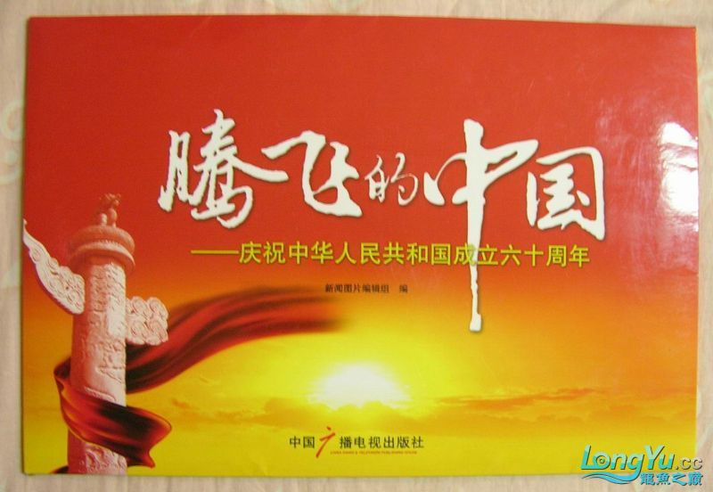 辉煌国【西安水族市场在哪里】庆60周年,共祝祖国繁荣昌盛 西安观赏鱼信息 西安博特第11张