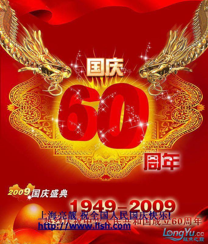 辉煌国【西安水族市场在哪里】庆60周年,共祝祖国繁荣昌盛 西安观赏鱼信息 西安博特第10张