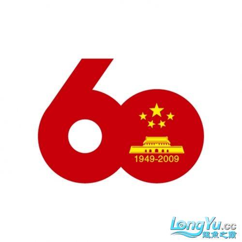 辉煌国【西安水族市场在哪里】庆60周年,共祝祖国繁荣昌盛 西安观赏鱼信息 西安博特第14张