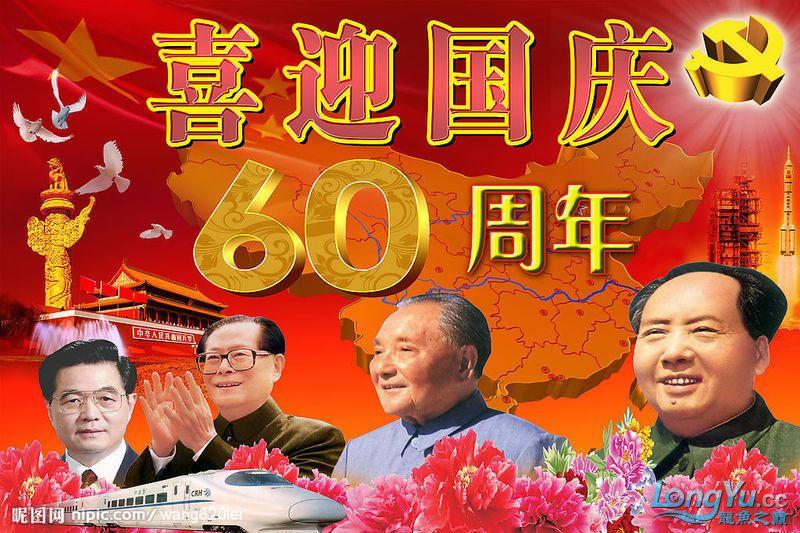 辉煌国【西安水族市场在哪里】庆60周年,共祝祖国繁荣昌盛 西安观赏鱼信息 西安博特第15张