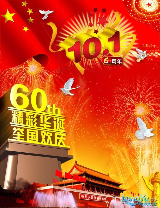 辉煌国【西安水族市场在哪里】庆60周年,共祝祖国繁荣昌盛 西安观赏鱼信息 西安博特第22张