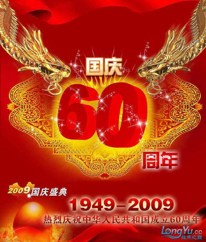 辉煌国【西安水族市场在哪里】庆60周年,共祝祖国繁荣昌盛 西安观赏鱼信息 西安博特第23张