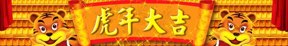 全国鱼友视频大拜年--春节活动系列