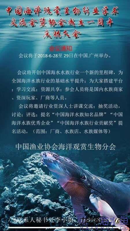 中国海洋观赏生物行业学术交流会转帖 西安龙鱼论坛 西安博特第1张
