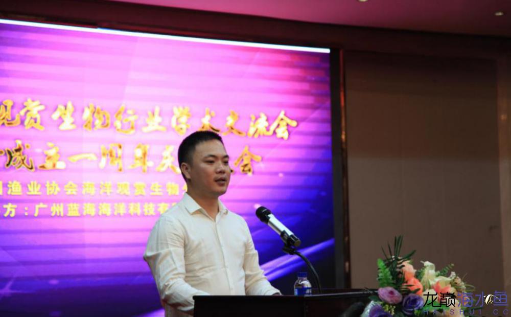 中国海洋观赏生物行业学术交流会转帖 西安龙鱼论坛 西安博特第5张