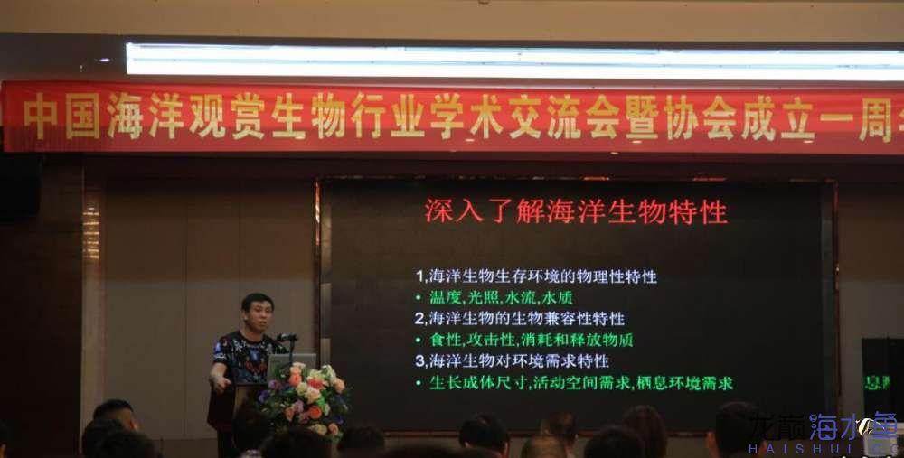 中国海洋观赏生物行业学术交流会转帖 西安龙鱼论坛 西安博特第7张