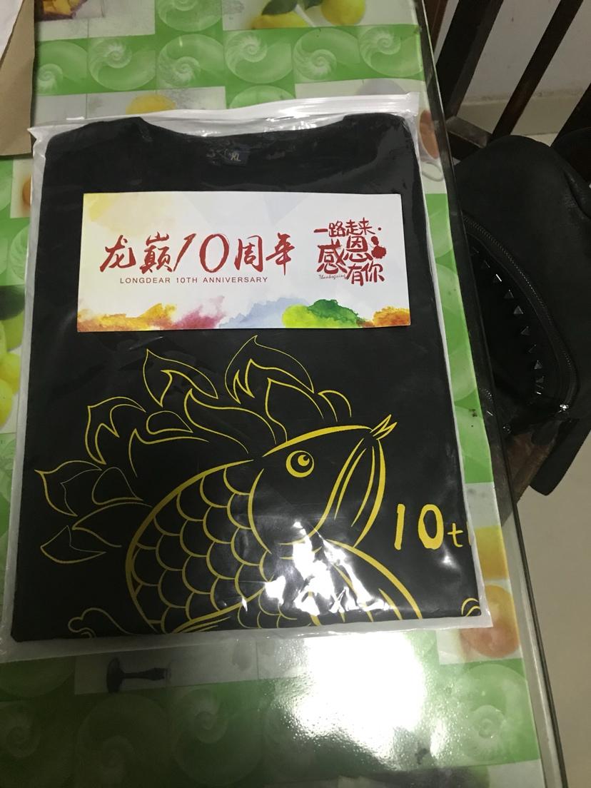 今天下午收到的龙颠鱼邻的10周年纪念衣服 西安龙鱼论坛 西安博特第2张