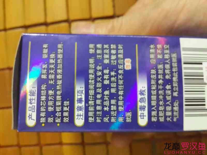 家里用电蚊香液的鱼友注意了 西安龙鱼论坛 西安博特第1张