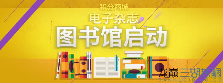 【西安沉木批发】积分商城电子杂志图书馆启动 西安观赏鱼信息