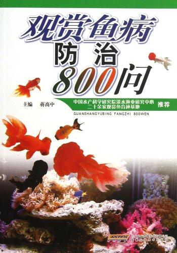 鱼缸金龙西安观赏鱼专用药 西安观赏鱼信息 西安博特第3张