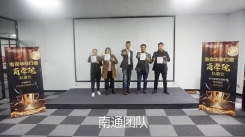 """洛克华菲南通店 六周年庆""""为家而来"""" 西安观赏鱼信息 西安博特第3张"""