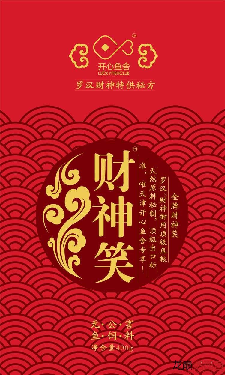 血西安罗汉鱼本买下6条台湾开心渔场噶玛兰红财神晒晒小靓照持 西安观赏鱼信息 西安博特第10张