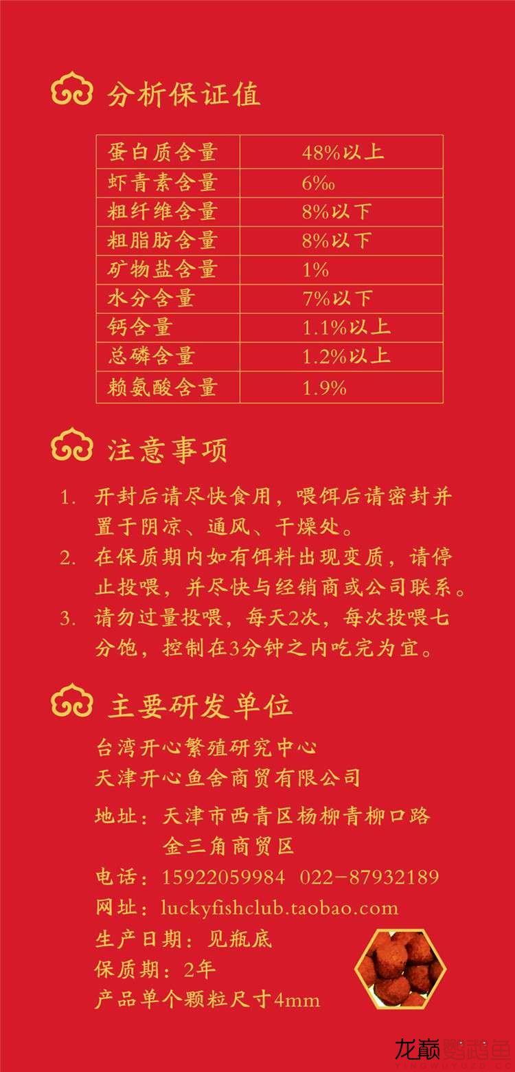 血西安罗汉鱼本买下6条台湾开心渔场噶玛兰红财神晒晒小靓照持 西安观赏鱼信息 西安博特第13张