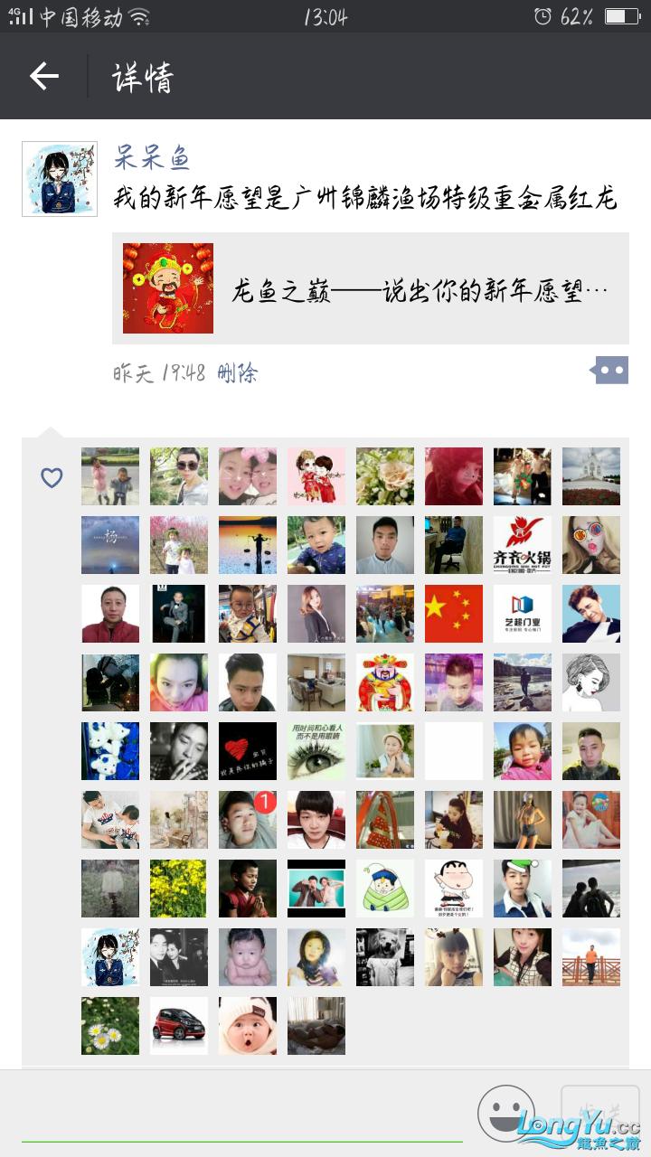 我的新年愿望是广州锦麟渔场特级重金属红龙 西安观赏鱼信息 西安博特第1张