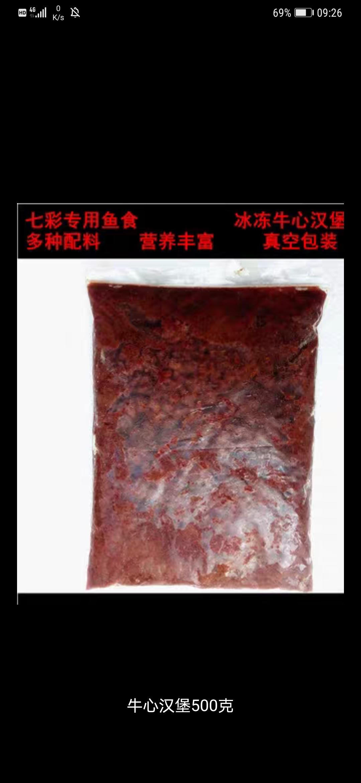【西安斑马鸭嘴】这个牛心汉堡是不是不好啊 西安观赏鱼信息