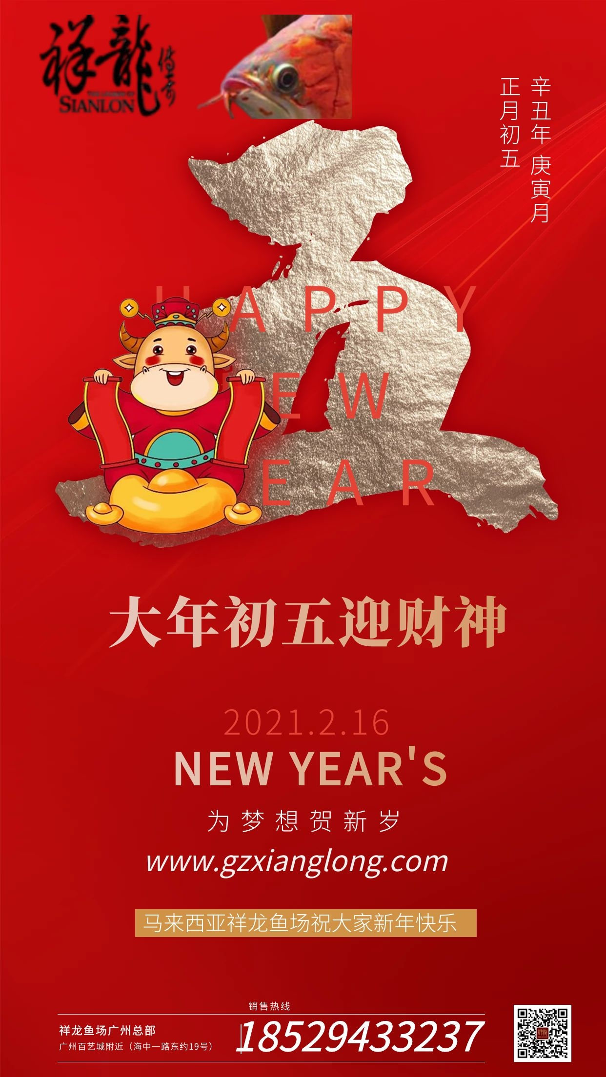 西安琉璃祥龙水族馆恭贺本市鱼友新春快乐祝福2021 西安水族馆信息 西安博特第8张