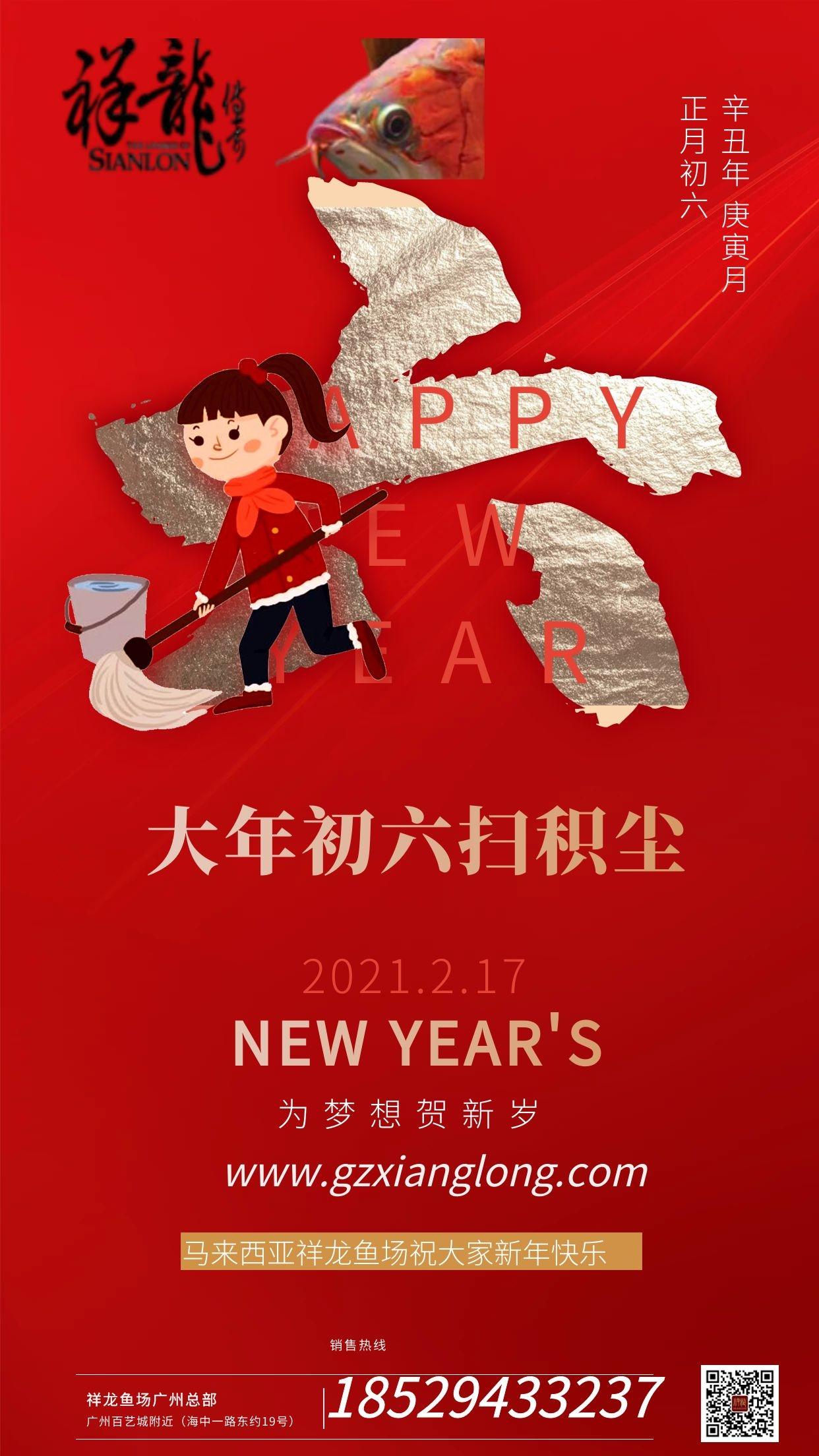 西安琉璃祥龙水族馆恭贺本市鱼友新春快乐祝福2021 西安水族馆信息 西安博特第9张