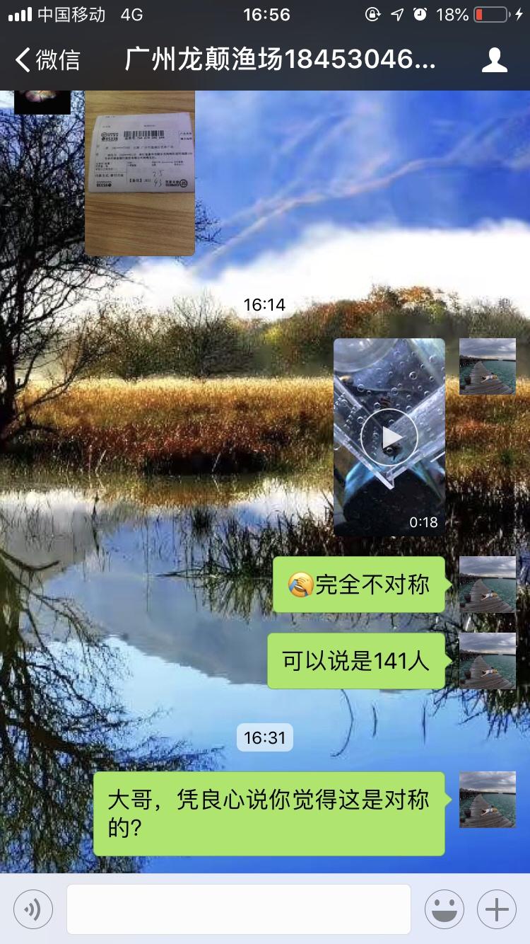 【西安海水鱼批发】小心这个是骗子广州龙巅渔场 西安龙鱼论坛 西安博特第7张