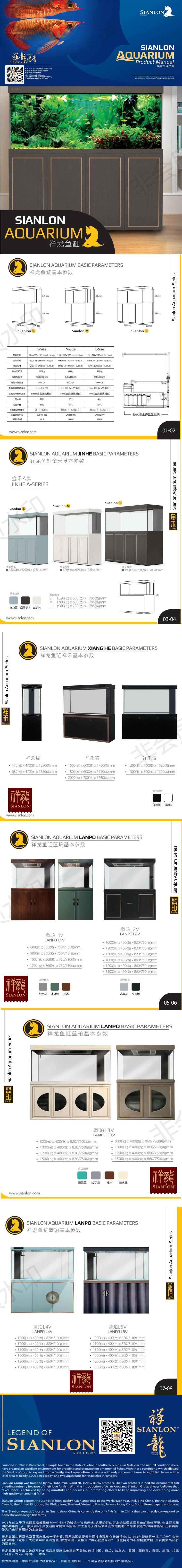 西安琉璃水族祥龙传奇品牌鱼缸 西安鱼缸 西安博特第2张